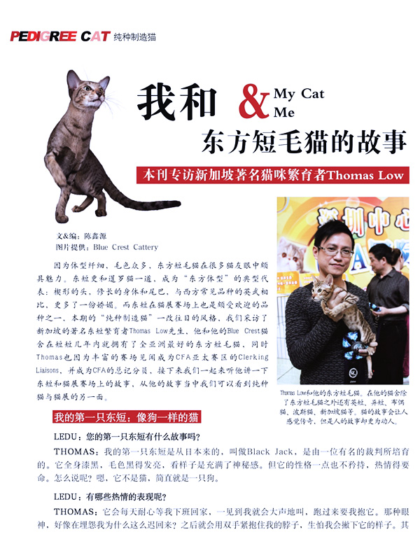 China Magazine Interview