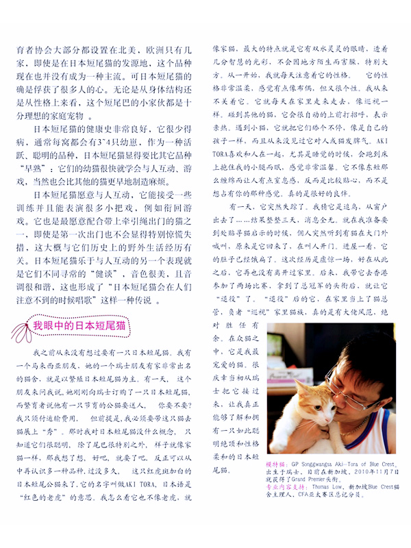 China Magazine Interview 2013