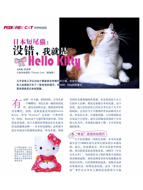 China Magazine Interview 2013